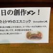 札幌らーめん ~Tunatori~@札幌市中央区