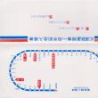 松浦鉄道開業一周年記念入場券