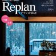 【Replan北海道118号「冬を楽しむ」予約開始!】