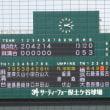 横浜商大6回コールド勝ち