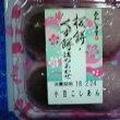 あわしま堂、桜餅くず餅詰めあわせっ!><