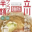 立川パスポートNo.8麺版に掲載されました。