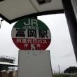 8月12日の富岡町