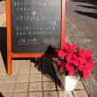 横浜 大口通り商店街、糸川メガネのブラックボードを新しくしました