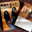 【靴】靴本2冊