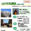 【東京開催】山の天気講座(9月9日)初級・中級