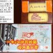 レビュー:松江城天守国宝記念クッキー