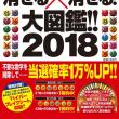 増刊「消せるx消せる!大図鑑2018!!」本日18日(水)発売!