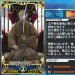 【ゲーム雑記】Fate/Grand Order 図鑑#187:柳生但馬守宗矩