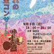 9月3日 星空コンサート開催♪