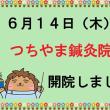 愛媛県で頭痛 めまい 不眠でお悩みの方に朗報です