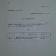 議会定例会(最終日)