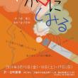 劇団大阪シニア大学3次生『煙が目にしみる』