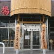 田所商店  ラーメン 鈴鹿市