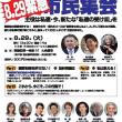 8.29安倍ヤメロ緊急市民集会(衆院会館)