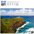 180404  ハワイというと離島