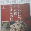 読売新聞 16日は?