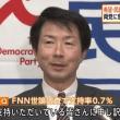 FNN世論調査:民進党支持率…0.7%