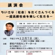 松戸での講演会「ちいさな社会をたくさんつくる―超高齢社会を楽しく生きる―」
