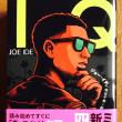 ジョー・イデ著「IQ」を読む ~  2017年アンソニー賞、マカヴィティ賞、シェイマス賞の最優秀新人賞を次々に受賞したミステリーの傑作