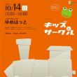 10/14 かえっこ×コソダテ キッズサークル〈秋〉
