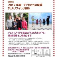 明日、12/2(土)報告会 「2017年夏 子どもたちの保養 チェルノブイリと福島」