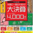 【北上本店】 大決算セールは明日まで!