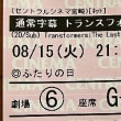 映画『トランスフォーマー5』