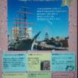 2018/1/27(土) 帆船日本丸進水記念祭 2018