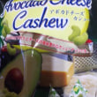 アボカドとチーズ