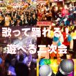 週間熊本市スターライトお楽しみ情報!大人数の宴会・二次会募集中です!