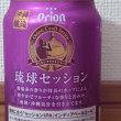 オリオン琉球セッション