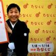 ☆ ー  2018 1/ 8 ~ 1/14 の 開運たなくじ ー ☆