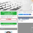 【広告】有料ブログ「宮崎信行の今後の政治日程」を更新しました、天皇陛下ご即位日・ご退位日明記版