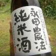 無手無冠の 無手無冠純米酒生酒 と 司牡丹酒造の 永田農法純米酒