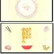 「ラーメン大好き小泉さん」の百合