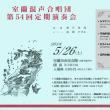 2018年5月26日(土)室蘭混声合唱団定期公演