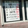 藤野屋肉店