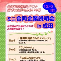12/6(水) 成田でミニ合同説明会(4社)