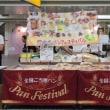 JR横浜駅 《駅ナカパンフェスティバル》に出品いたします♪