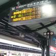 大阪3日間の旅~3日目 (2017.12.01 金)