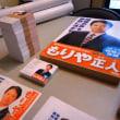 様々な選挙グッズ納品