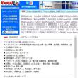7月11日(水)のつぶやき Kento! JAPAN 常時SSL化 プロレス 格闘技 情報 ポータルサイト 見て下さってるプロ格ユーザーの皆様に心から感謝 来年で開設20年