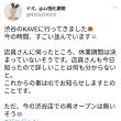 SJヒチョルの友達 代表取締役トイル(金土日)の「渋谷KAVE」 経営不振で閉店?!