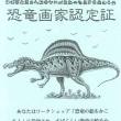 恐竜画家認定証