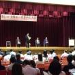第11回全国国語教育研究大会