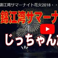 錦江湾サマーナイト花火をGoProで撮ってみた。