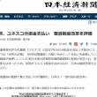 願望捏造は報道じゃねえんだよっ!日経の「ユネスコ分担金拠出手続きへ」との捏造に河野外相が否定!