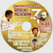 山陽女学園管弦楽部 第7回 定期演奏会 Blu-ray&DVD、「音」損なわず2層メディアを使用!後はライティングのみ