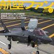『航空ファン』2019年3月号は自衛隊のF-35追加配備決定に関連する特集